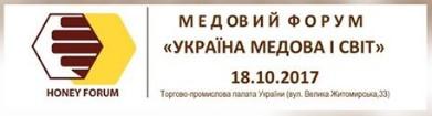 Медовий форум«Україна медова і світ»
