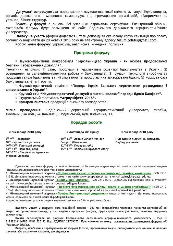 """""""Світовий досвід у галузі бджільництва та перспективи розвитку в Україні форум"""