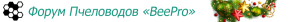 Форум Пасічників beepro logo