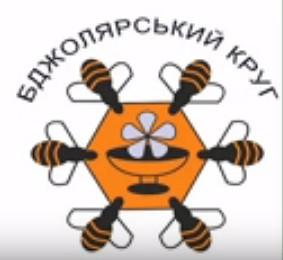 весняний Бджолярський Круг 2018 року