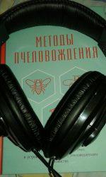 Аудиокниги по пчеловодству
