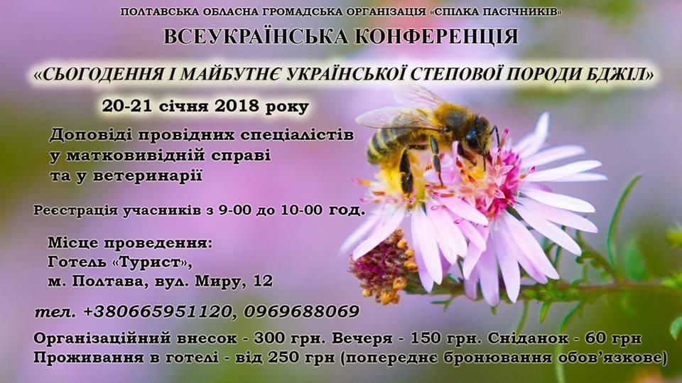 конференція українська степова порода бджіл
