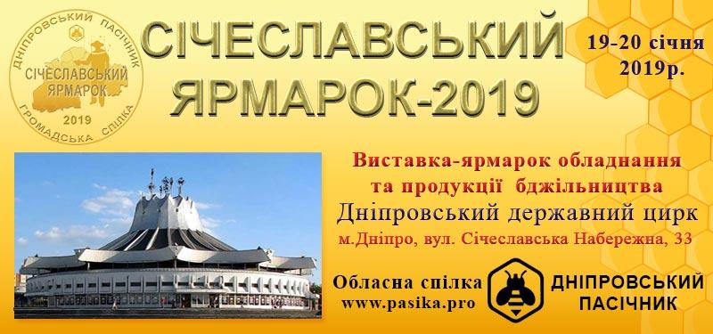 Дніпровський Пасічник, Січеславський Ярмарок