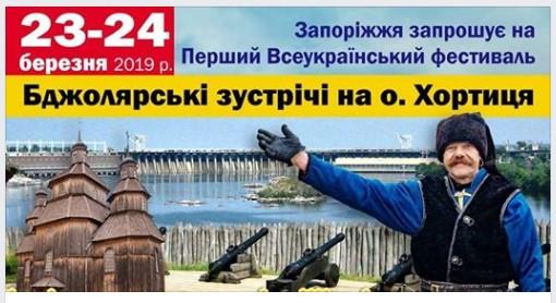 Конференція: Рентабельна пасіка 2019, Запоріжжя о. Хортиця