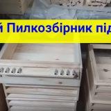 donnyj-pylcesbornik-pod-zakaz-Kiev