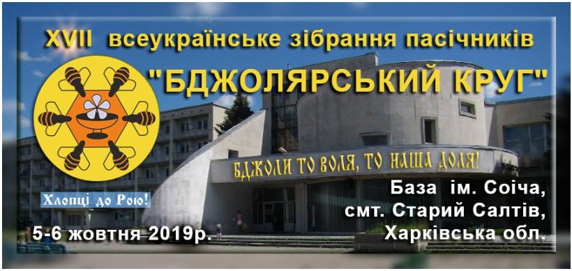 Харків Бджолярский круг 2019