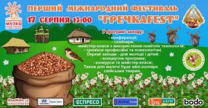 музей пирогів ГречкаFest