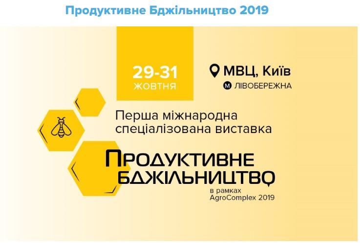 Виставка для пасічників в Києві бджільництво