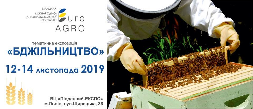Львів виставка по Бджільництву