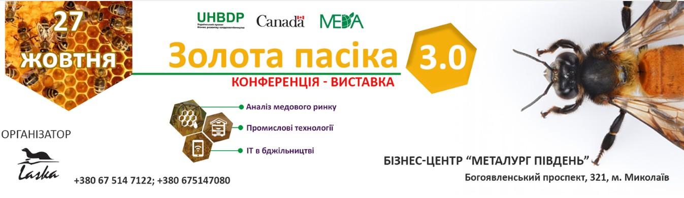 Конференція по бджільництву в Миколаєві