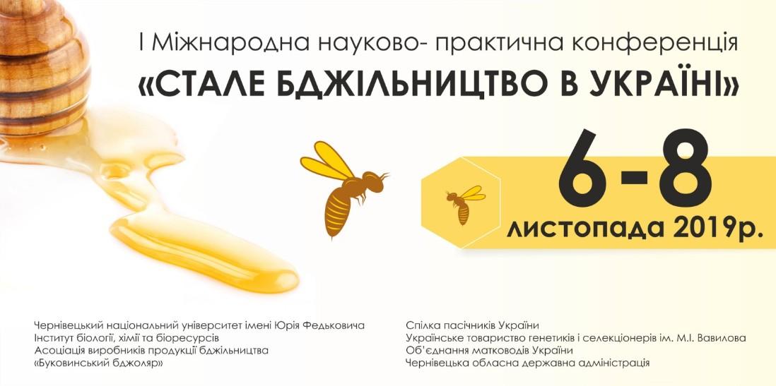 Конференція Бджільництва Чернівці